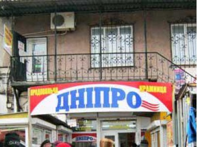 Продам діючий продовольчий магазин 159 кв.м, на території центрального ринку